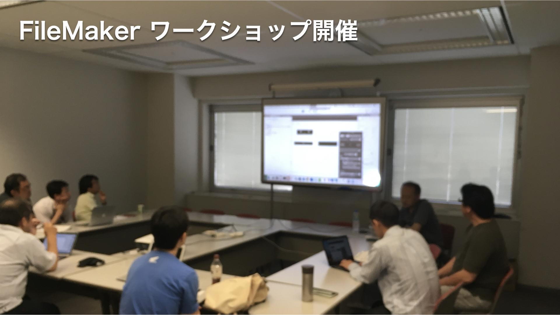 2019年 FileMakerワークショップ